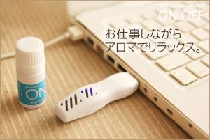USBアロマディフューザー