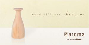 ヒノコ 木のアロマディフューザー